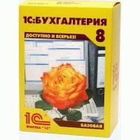 Программное обеспечение 1С Бухгалтерия 8 Базовая версия 4601546041661