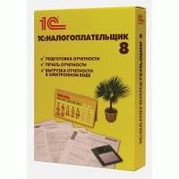 Программное обеспечение 1С Налогоплательщик 8 4601546046390