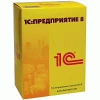 Программное обеспечение 1С Управление торговлей 8 Базовая версия 4601546044440
