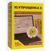 Программное обеспечение 1С Упрощенка 8 4601546048264