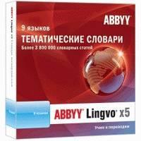 Перевод, распознавание и преобразование текста ABBYY AL15-07SBU001-0100