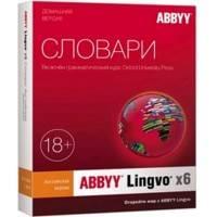 Перевод, распознавание и преобразование текста ABBYY AL16-01SBU001-0100