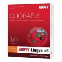 Перевод, распознавание и преобразование текста ABBYY AL16-02SBU001-0100
