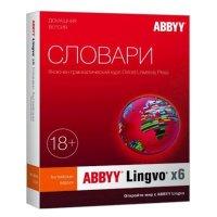 Перевод, распознавание и преобразование текста ABBYY AL16-04SBU001-0100