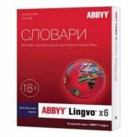 Перевод, распознавание и преобразование текста ABBYY AL16-05SBU001-0100