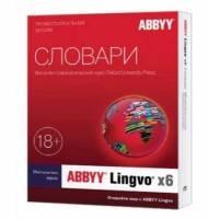 Перевод, распознавание и преобразование текста ABBYY AL16-06SBU001-0100
