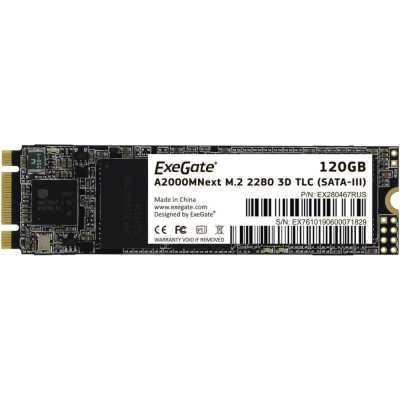 SSD диск Exegate Next 120Gb EX280467RUS