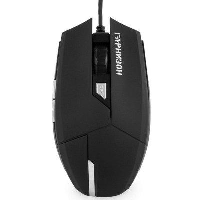 мышь Гарнизон GM-600G