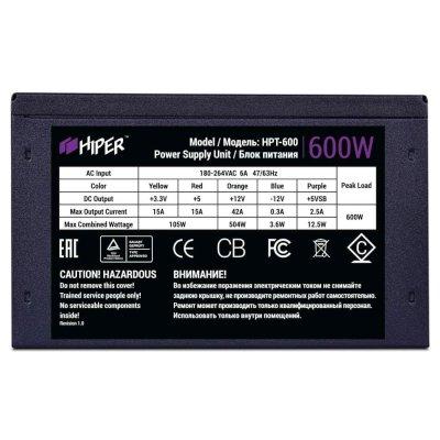блок питания Hiper 600W HPT-600