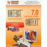 Программное обеспечение Контекст 7.0 4-34-INFORMATIC-SL