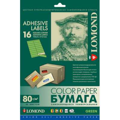 бумага Lomond 2120125