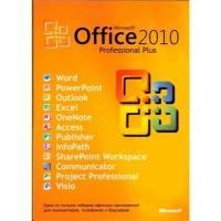 Программное обеспечение Microsoft Office Professional Plus 2010 79P-04851