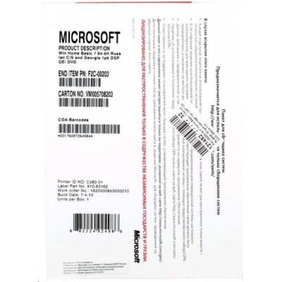 операционная система Microsoft Windows 7 Home Basic F2C-00203-L